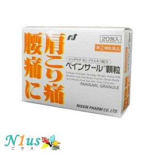 【第(2)類医薬品】ペインサール顆粒 20包 <br>ゆうパケットOK<br>