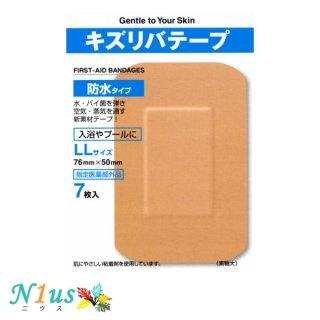 キズリバテープ(防水タイプ)【LLサイズ】7枚入<br> ゆうパケット発送ok<br>