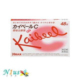 【第(2)類医薬品】カイベールC 48錠<br> ゆうパケット発送<br>