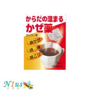 【第2類医薬品】    カッコン湯エキス顆粒H 9包入り<br>からだの温まるかぜ薬 鼻かぜ 頭痛 肩こり<br>