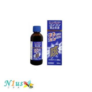 【第(2)類医薬品】コンコン咳止め液120ml<br> せき、たんに優れた効きめ<br>