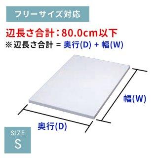 棚板 [S/フリーサイズ対応]