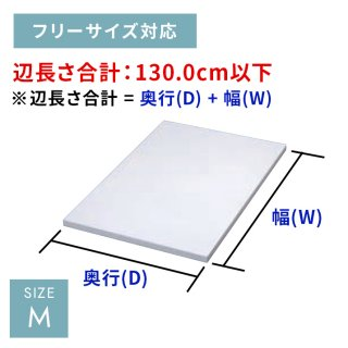 棚板 [M/フリーサイズ対応]