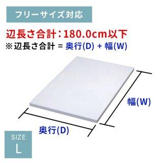 棚板 [L/フリーサイズ対応]