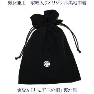 家紋入り オリジナル黒地巾着