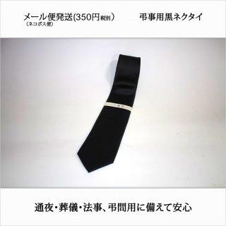 弔事礼服用ネクタイ