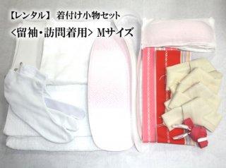 【レンタル】着物 着付け小物セット(黒留袖・色留袖・訪問着用)Mサイズ (7号〜11号)