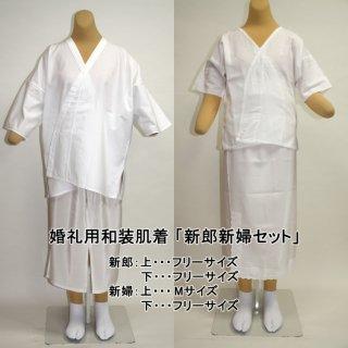 【レンタル】婚礼用 和装肌着 新郎新婦セット※新婦肌着Mサイズ