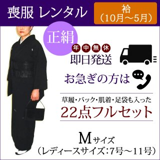 【レンタル】喪服 22点フルセット 正絹 シルク100% (袷 Mサイズ)