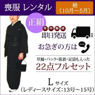 【レンタル】喪服 22点フルセット 正絹 シルク100% (袷 Lサイズ)