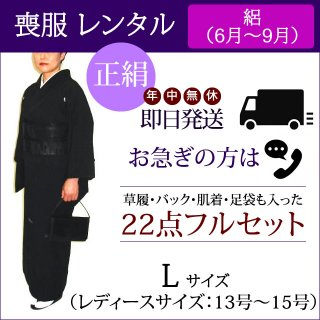 【レンタル】喪服 22点フルセット 正絹 シルク100% (絽 Lサイズ)