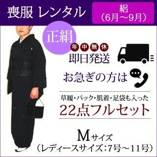 【レンタル】喪服 22点フルセット 正絹 シルク100% (絽 Mサイズ)