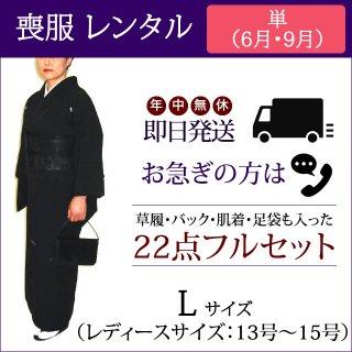 【レンタル】喪服 22点フルセット (単 Lサイズ)