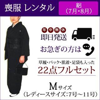 【レンタル】喪服 22点フルセット (絽 Mサイズ)