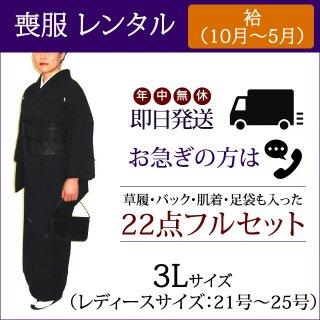 【レンタル】喪服 22点フルセット (袷 3Lサイズ)