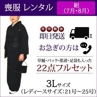 【レンタル】喪服 22点フルセット (絽 3Lサイズ)