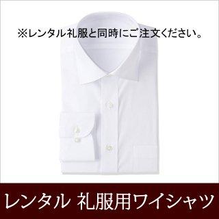【レンタル】ワイシャツ ※レンタル礼服をご利用の方専用の注文ページです。