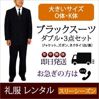 【レンタル:3泊4日】礼服 O体 K体 ブラックスーツ3点セット(ジャケット・ズボン・ネクタイ)