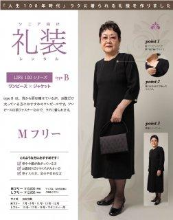 【レンタル】シニア向け礼装 Mフリーサイズ LIFE100シリーズ typeB (ワンピース、ジャケット)