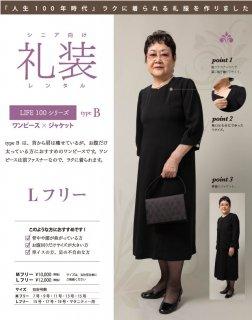 【レンタル】シニア向け礼装 Lフリーサイズ LIFE100シリーズ typeB (ワンピース、ジャケット)