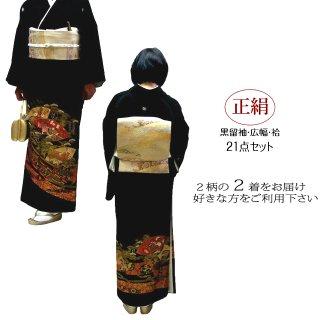【レンタル】正絹留袖 広幅 袷(あわせ) 21点フルセット ※柄お任せで2着お届けします / 留袖 黒留袖