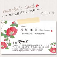 M-001椿丸文