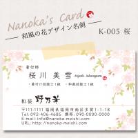 K-005桜