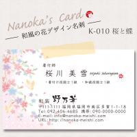K-010桜と蝶