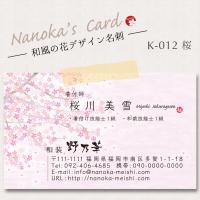 K-012桜