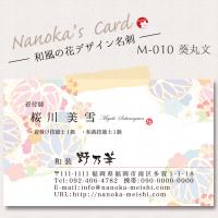 M-010葵丸文