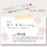M-011蓮唐草