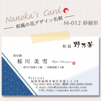 M-012紗綾形