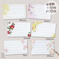 名乃花の和柄名刺サイズのカード 1