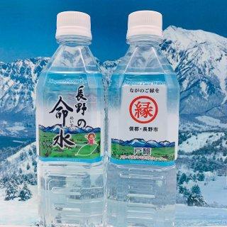 長野の命水(500ml)12本入り 【3,500円以上送料無料対象商品】