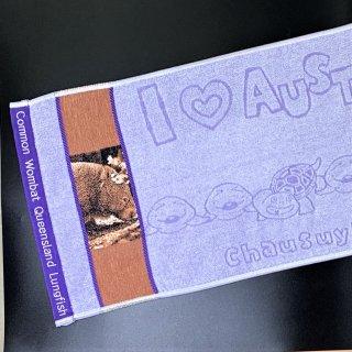 茶臼山動物園 義援金付きタオル「I ♡ AUSTRALIA」 【3,500円以上送料無料対象商品】