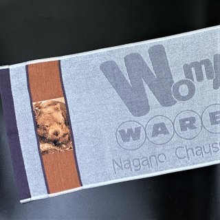 茶臼山動物園 ウォンバットタオル・ウォレス 【3,500円以上送料無料対象商品】
