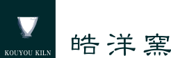 有田焼窯元 皓洋窯 公式ホームページ