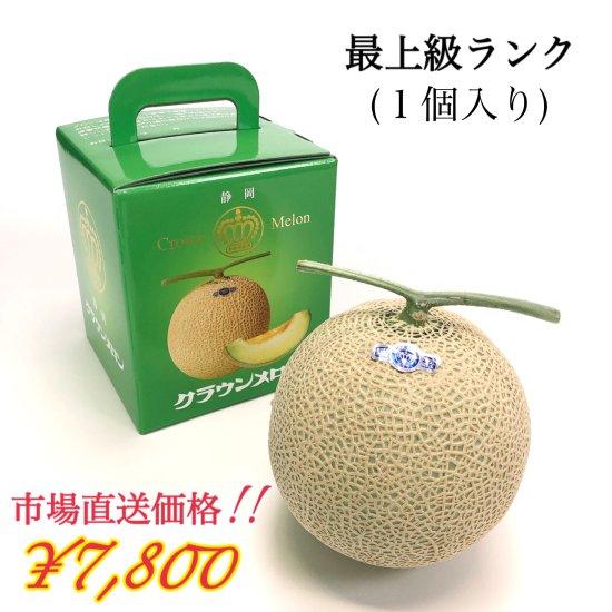 高級マスクメロン 1個(約1.4kg) 化粧箱入り 【送料無料】