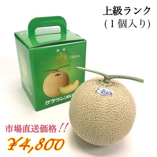 高級マスクメロン 1個(約1.1kg)  化粧箱入り 【送料無料】
