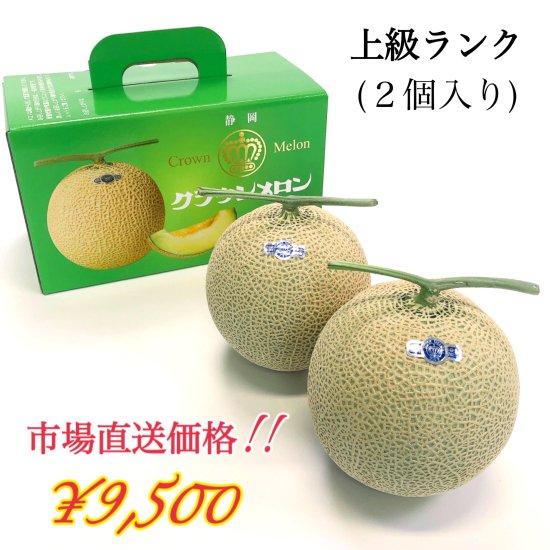 高級マスクメロン 2個(約1.1kg) 化粧箱入り 【送料無料】