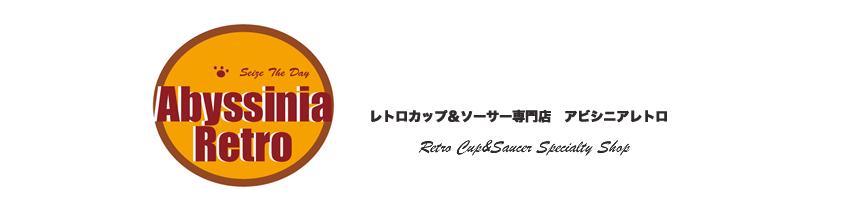 レトロカップ&ソーサー専門店アビシニアレトロ のWEBサイトです.