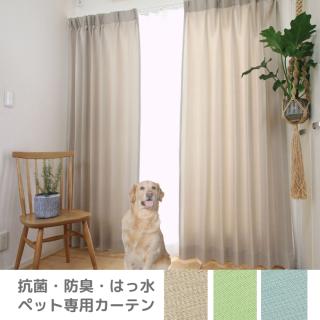 ペット専用・抗菌防臭加工・撥水・防カビ・ひっかき防止の高機能カーテン 【FR0101 Neo ネオ BE ベージュ】