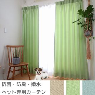 ペット専用・抗菌防臭加工・撥水・防カビ・ひっかき防止の高機能カーテン 【FR0102 Neo ネオ GN グリーン】