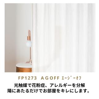 透けにくい遮像機能。花粉症・アレルギーを分解する光触媒の抗菌・消臭・日本アトピー協会推薦品のレースカーテン。お洗濯できます。【FP1273 Agoff アレルギーオフ IV アイボリー】