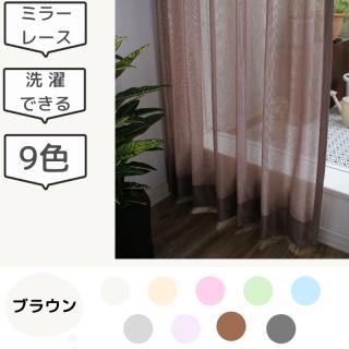 9色から選べるシンプルな無地ミラーレースカーテン。ご家庭でお洗濯ができて取扱いが簡単。【FA0198・Paronパロン】カラー/ブラウン