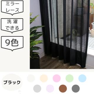 9色から選べるシンプルな無地ミラーレースカーテン。ご家庭でお洗濯ができて取扱いが簡単。【FA0199・Paronパロン】カラー/ブラック