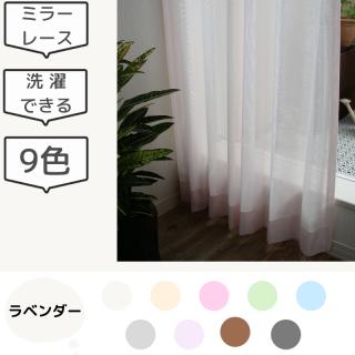 9色から選べるシンプルな無地ミラーレースカーテン。ご家庭でお洗濯ができて取扱いが簡単。【FA0197・Paronパロン】カラー/ラベンダー