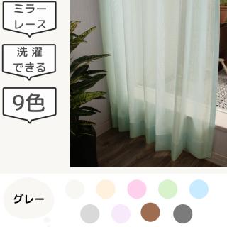 9色から選べるシンプルな無地ミラーレースカーテン。ご家庭でお洗濯ができて取扱いが簡単。【FA0196・Paronパロン】カラー/グレー