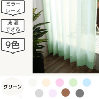 9色から選べるシンプルな無地ミラーレースカーテン。ご家庭でお洗濯ができて取扱いが簡単。【FA0194・Paronパロン】カラー/グリーン