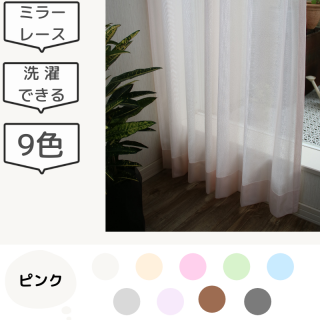 9色から選べるシンプルな無地ミラーレースカーテン。ご家庭でお洗濯ができて取扱いが簡単。【FA0193・Paronパロン】カラー/ピンク